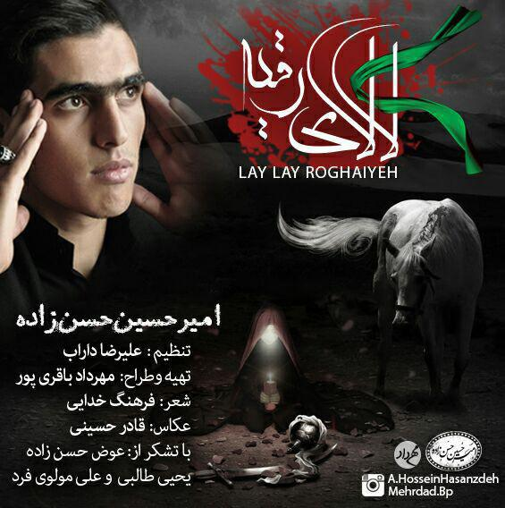 http://s9.picofile.com/file/8337511826/18Amir_Hossein_Hassanzadeh_Lay_Lay_Roghaiyeh.jpg