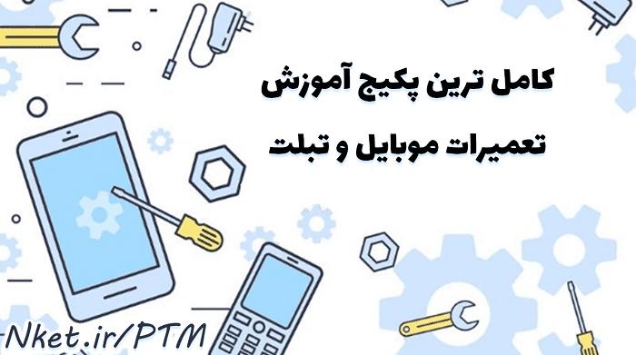 آموزش تعمیر موبایل و تبلت