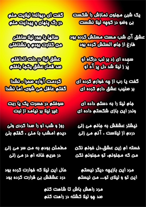 http://s9.picofile.com/file/8337644242/YEK_SHABY_MAJNUN_NAMAAZAHS_RAA_SHEKAST.jpg