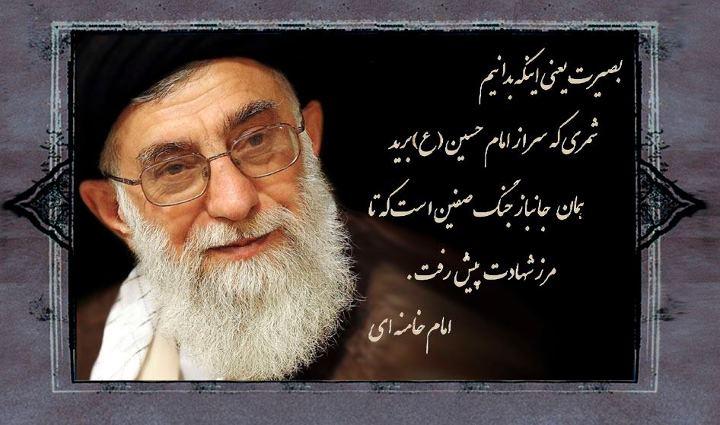 بصیرت حسینی