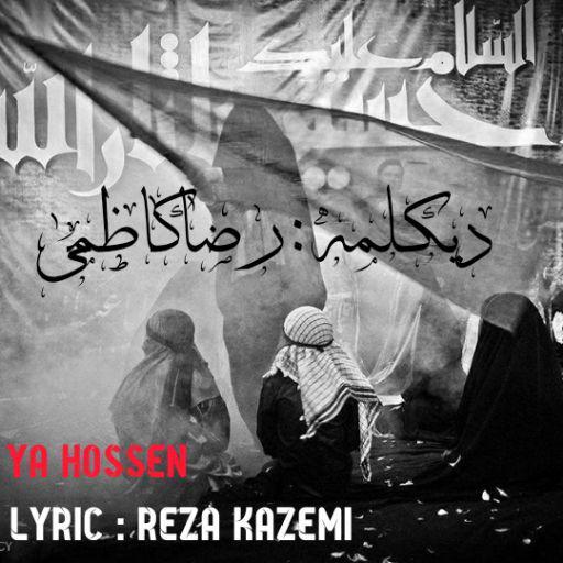 http://s9.picofile.com/file/8337791776/10Reza_Kazemi_Ya_Hossein.jpg