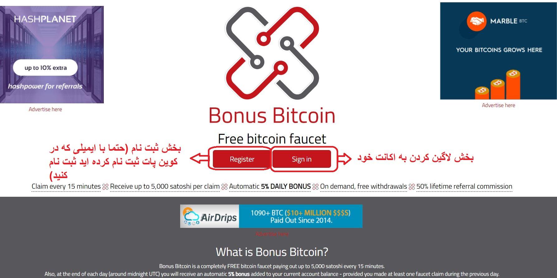 کسب درامد قطره با سایت bonus bitcoin