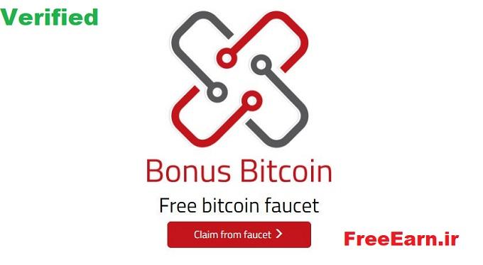 کسب بیتکوین رایگان با سایت bonus bitcoin