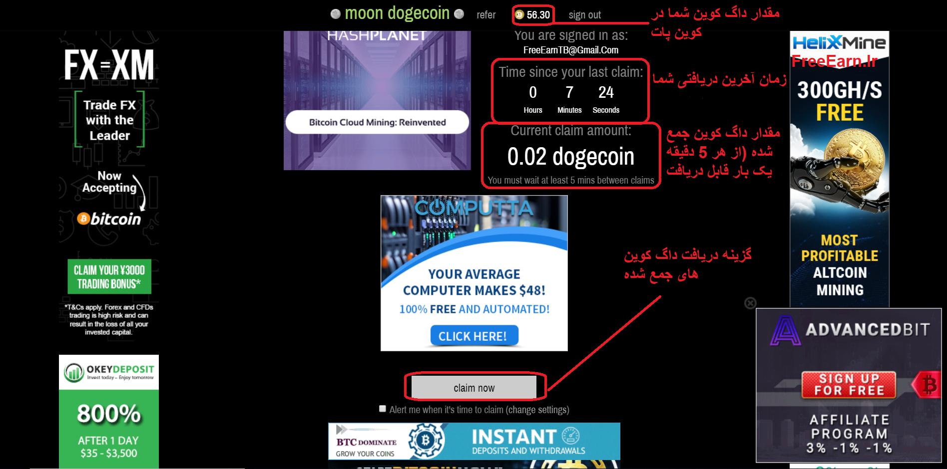آموزش برداشت DogeCoin از MoonDoge