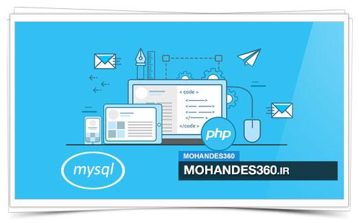 دانلود 130 سوال پر تکرار PHP و MYSQL + جواب