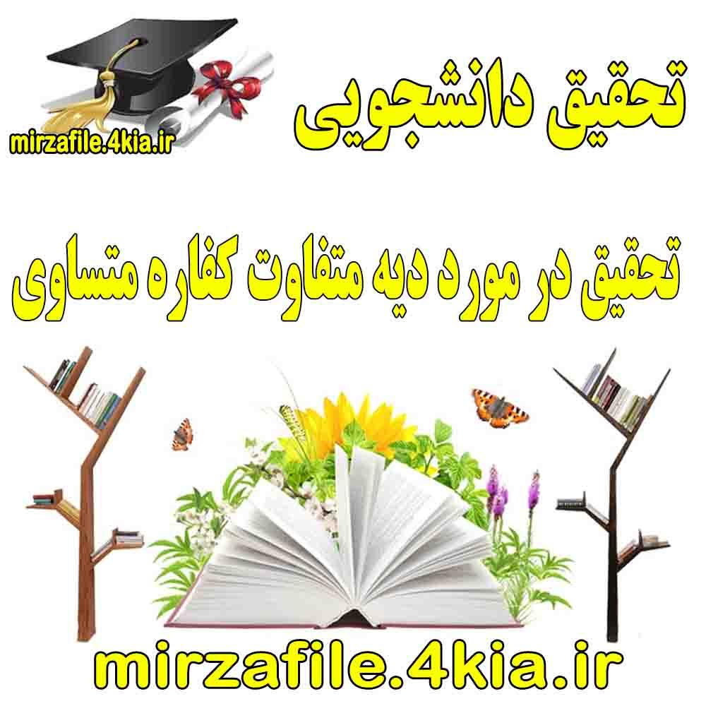 مقاله حقوق با موضوع دیه متفاوت و کفاره متساوی