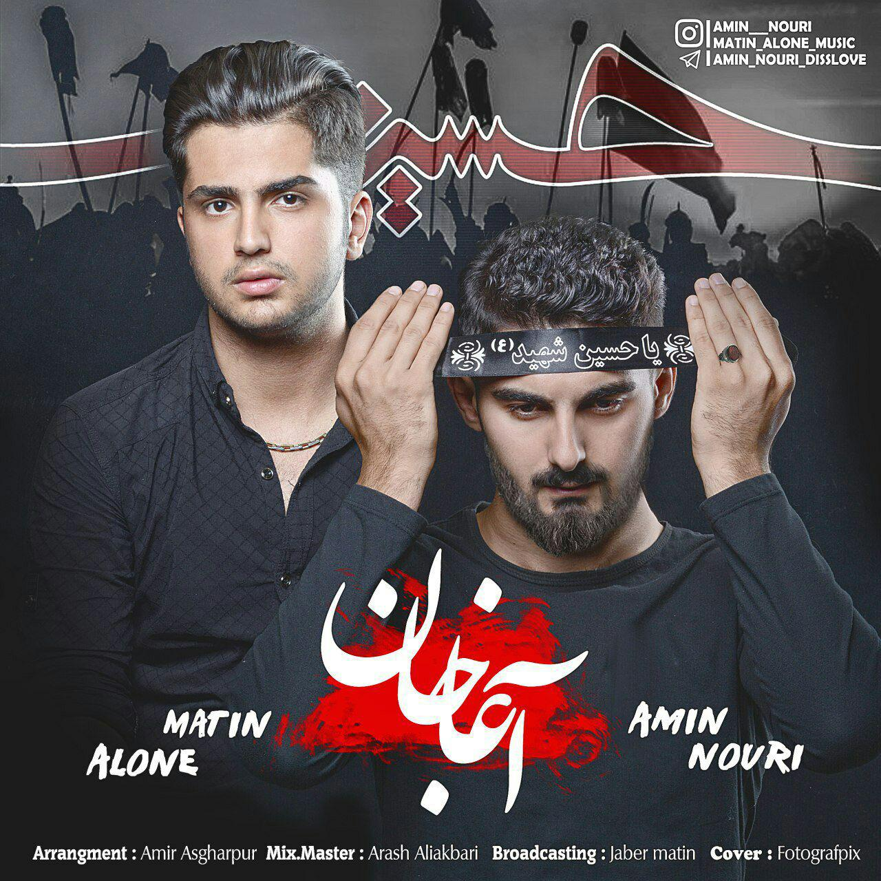 http://s9.picofile.com/file/8337861950/10Matin_Alone_Ft_Amin_Nouri_Agha_Jan.jpg