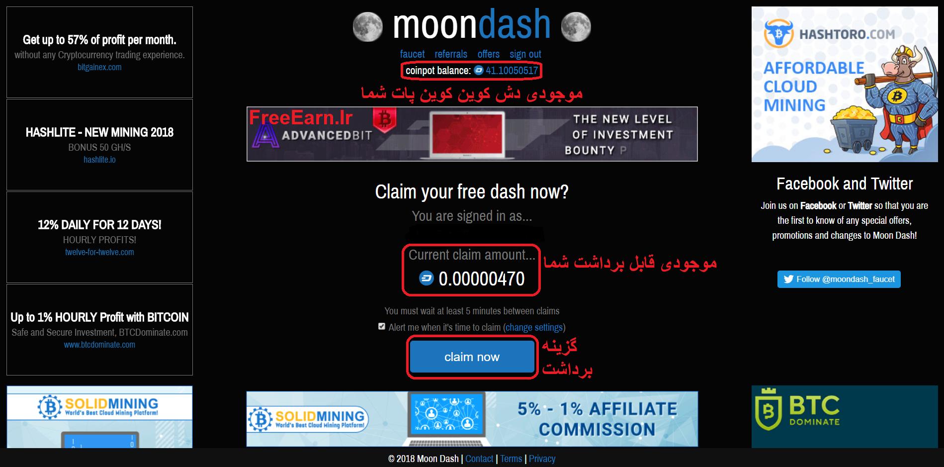 آموزش کامل MoonDash
