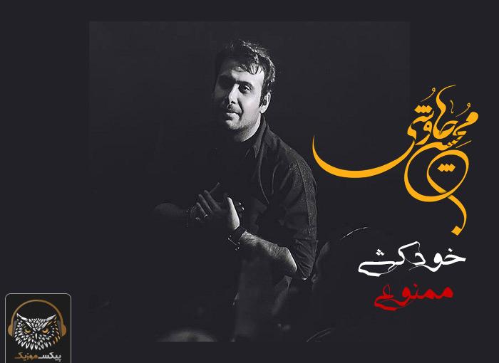 متن آهنگ خودکشی ممنوع از محسن چاوشی