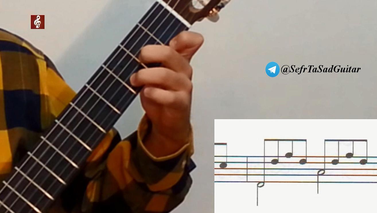 آموزش اصولی گیتار
