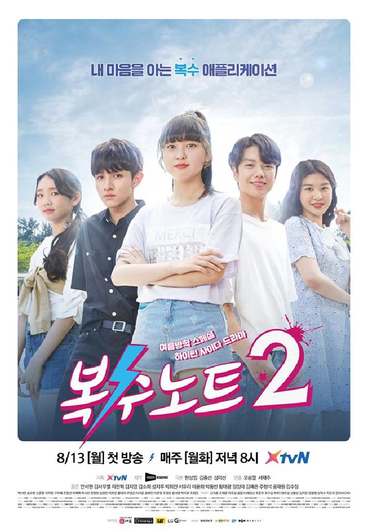 سریال کره ای یادداشت انتقام دو 2018 Revenge Note two