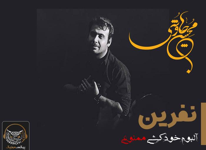 متن آهنگ نفرین از محسن چاوشی