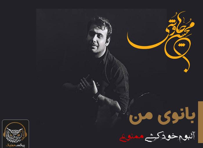 آکورد آهنگ بانوی من از محسن چاوشی
