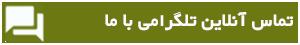 گفتگو تلگرامی با سرویس ایران