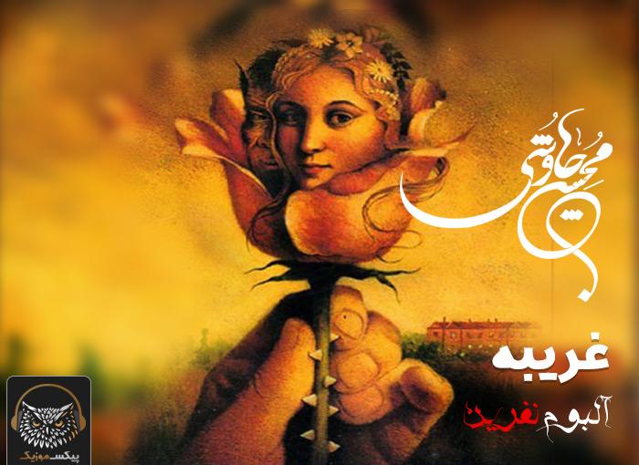 دانلود آهنگ غریبه از محسن چاوشی