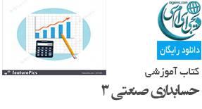 کتاب آموزشی حسابداری صنعتی 3