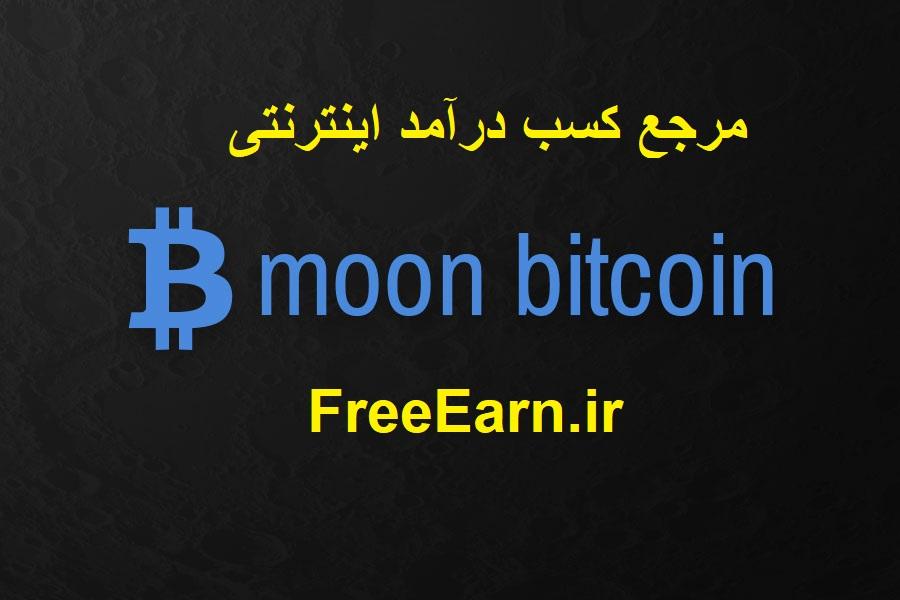 آموزش دریافت بیتکوین رایگان با سایت moon