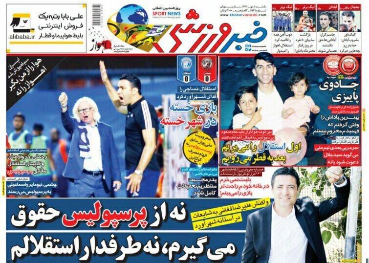 واکنش روزنامههای کشور به بازی نساجی و استقلال