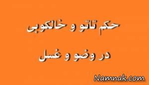 احکام خالکوبی در اسلام چگونه است ؟