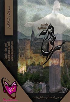 رمان سرابی در مه جلد دوم