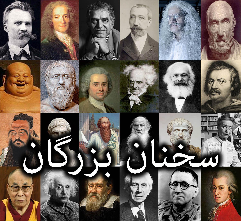 ع ماهاتما گ ، ع آلبرت انیشتن ، ع حکیم ارد بزرگ ، ع توماس ادیسون ، ع یوهان ولفگانگ فون گوته ، ع بیل گیتس ، ع وینستون چرچیل ، ع ژان ژاک روسو . ع استقلال هند ، ع فیزیکدان آلمانی . ع بزرگترین فیلسوف جهان حکیم ارد بزرگ . ع مخترع برق توماس ادیسون . ع شاعر آلمانی گوته . ع ع بنیانگزار مایکرو سافت بیل گیتس . ع نخست انگلستان وینستون چرچیل . ع مشاهیر . ع روسو . ع چهره های ماندگار . ع بزرگان جهان . ع های مشاهیر و دانشمندان . ع نوشته . ع های جمعی بزرگان . ع زیبا ، حکیم ارد بزرگ - بزرگترین فیلسوف معاصر جهان ، مارک تواین -نویسنده و فکاهی نویس نامدار یی،انوره دوبا اک - نویسنده نامدار فرانسوی ،کنفوسیوس ،ویلیام ش پیر - شاعر ملی انگلستان ع گالیلئو گالیله , ع توماس ادیسون , ع کنفوسیوس , ع آلبرت اینشتین , ع حکیم ارد بزرگ , ع ماهاتما گ ع گابریل گارسیا مارکز , ع پائولو کوئلیو , ع فریدریش ویلهِلم نیچه , ع افلاطون , ع آناتول فرانس , ع ارسطو ع هلن کلر , ع لئو تولستوی , ع آرتور شوپنهاور , ع حکیم خیام نیشابوری , ع موریس مترلینک , ع حکیم فردوسی توسی ع برتولت برشت , ع لودویگ فان بتهوون , ع سیدارتا گوتاما بودا , ع اتو فون بیسمارک , ع بیل گیتس , ع انوره دو با اک