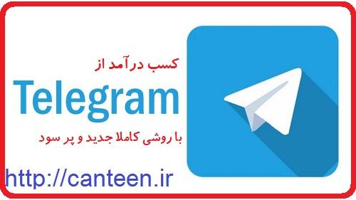 چگونه از تلگرام درامدثابت داشته باشیم