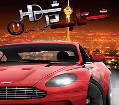 دانلود ترینر بازی شتاب در شهر 2 Speed in City II