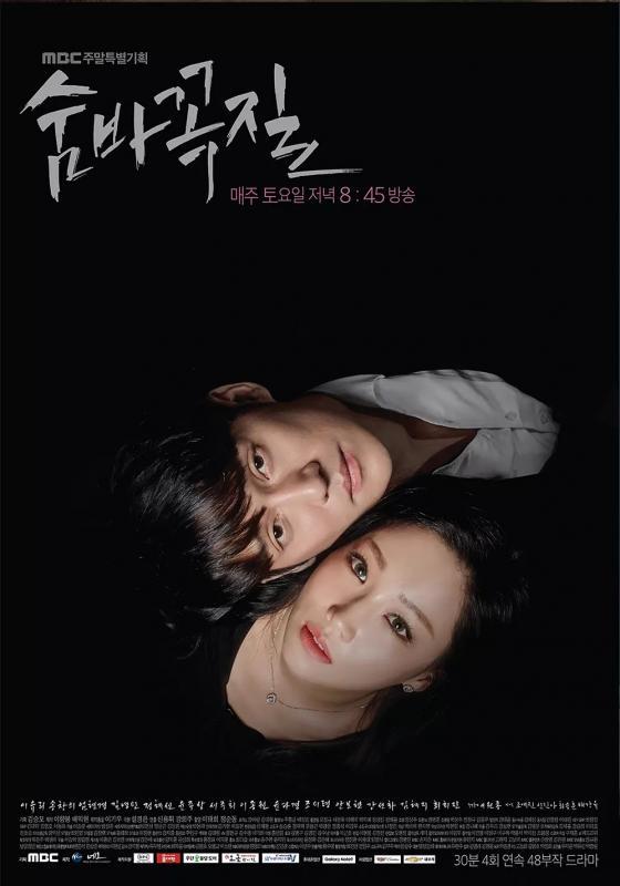 سریال کره ای قایم موشک Hide and Seek 2018