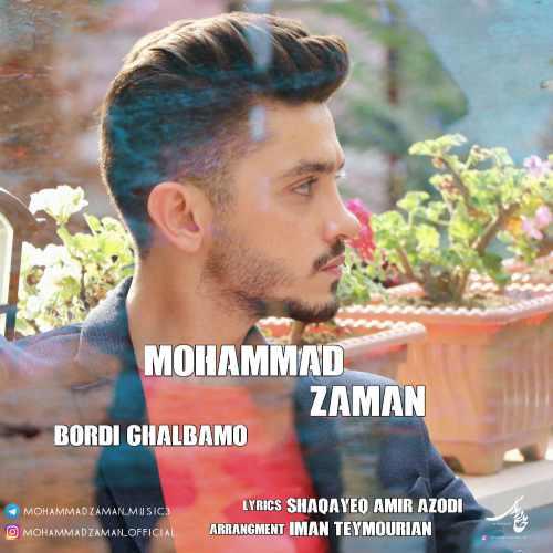 دانلود آهنگ شاد جدید محمد زمان بنام بردی قلبمو