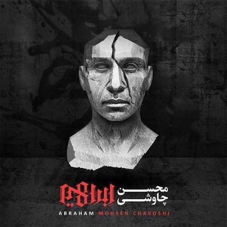 دانلود آلبوم جدید محسن چاوشی بنام ابراهیم