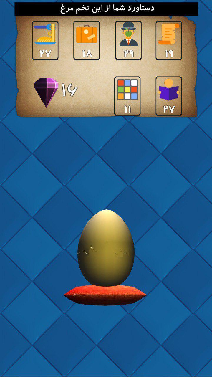 تخممرغ طلایی