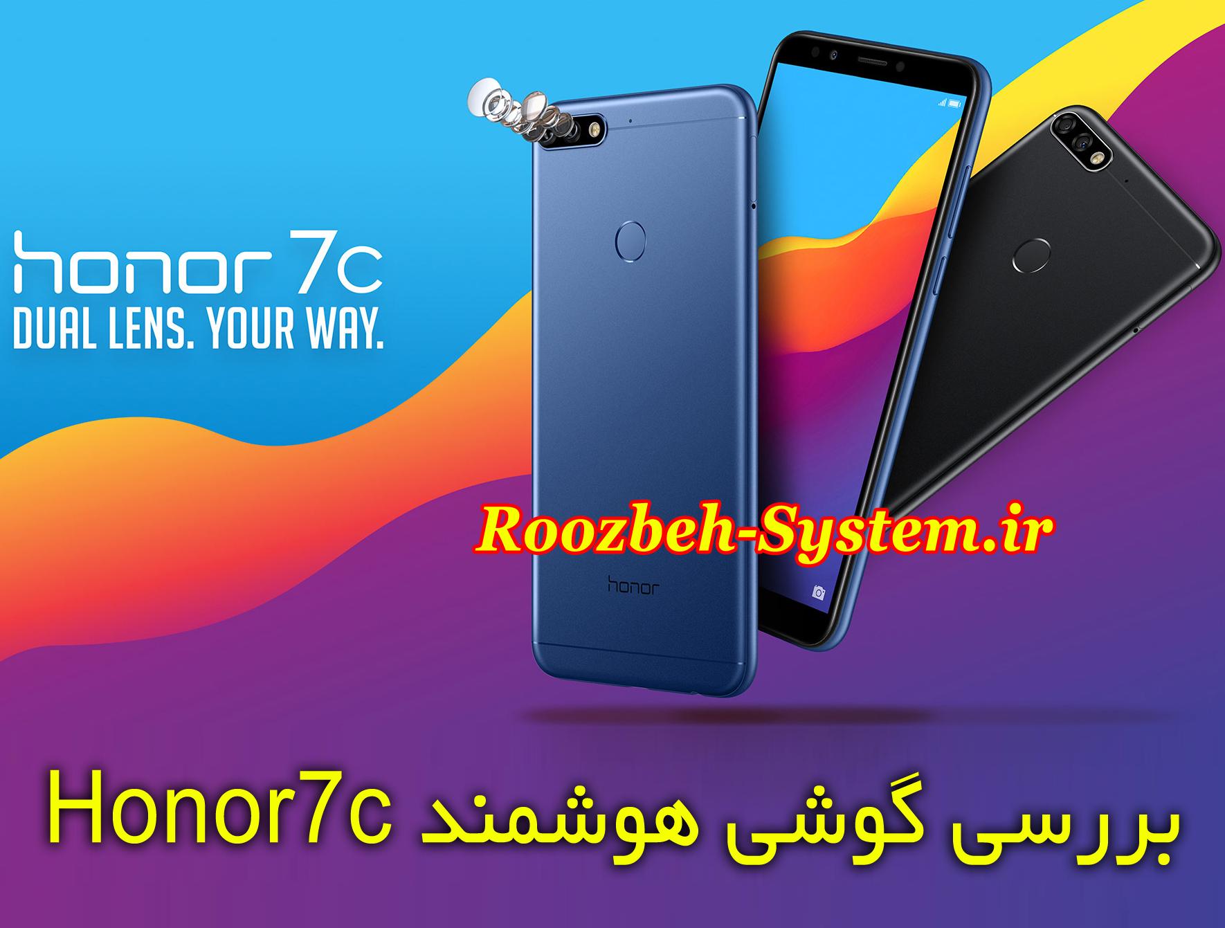 مقرون به صرفه ترین گوشی؛ گوشی هوشمند Honor 7C