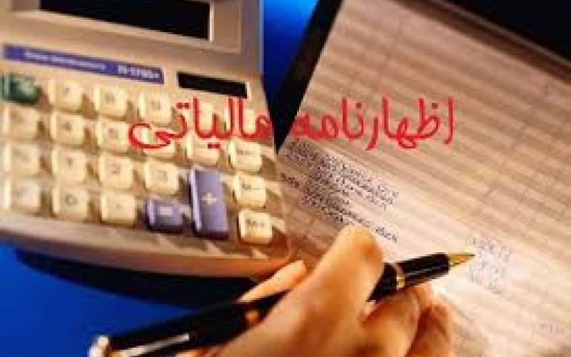 معافیت تسلیم اظهارنامه مالیاتی برای مشمولین تا سقف ۳۰ برابر مالیات بر درآمد سالانه