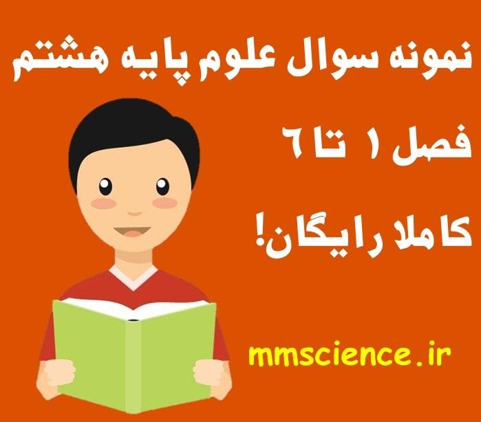نمونه سوال فصل 1 تا 6 علوم هشتم
