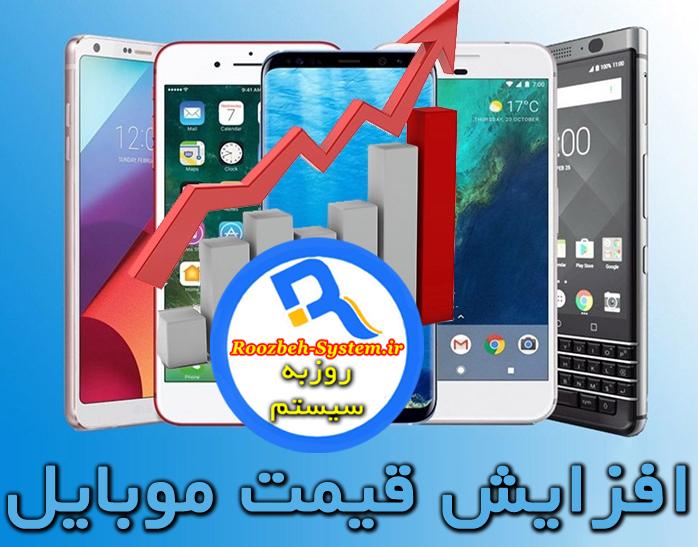 هشدار؛ منتظر افزایش ۴۰ درصدی قیمت موبایل باشید...