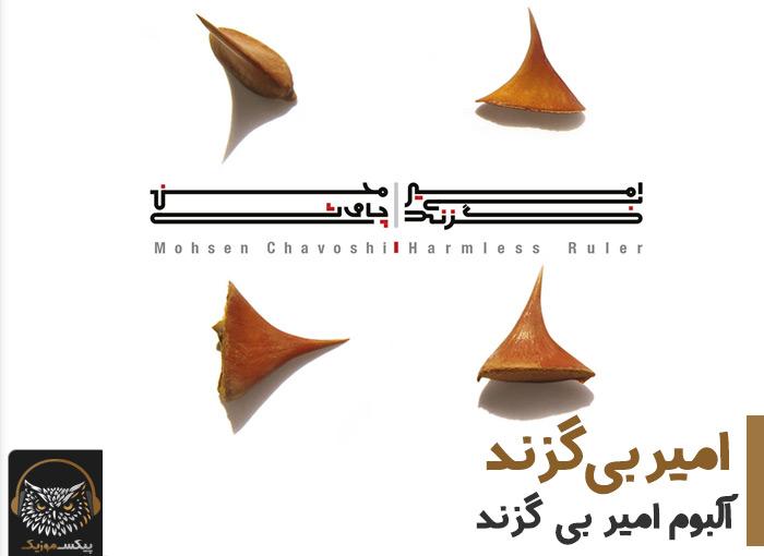 آکورد گیتار آهنگ امیر بی گزند از محسن چاوشی