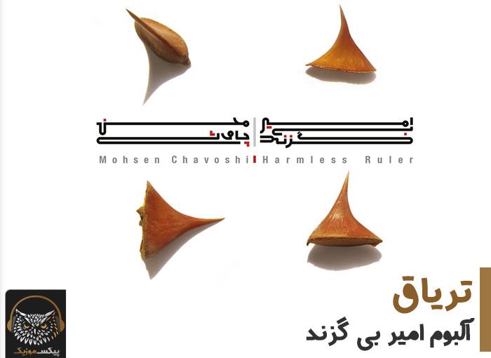 آکورد گیتار آهنگ تریاق از محسن چاوشی