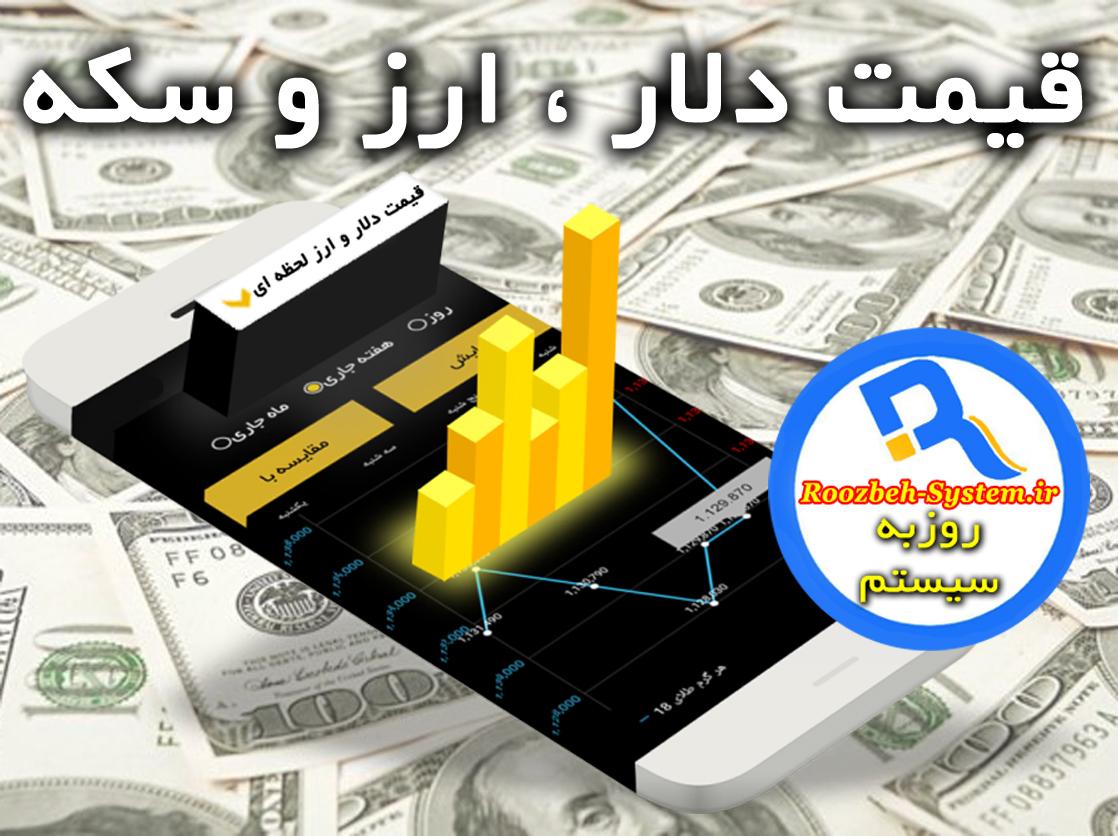 معرفی بهترین اپلیکیشنهای قیمت سکه و ارز برای گوشی موبایل