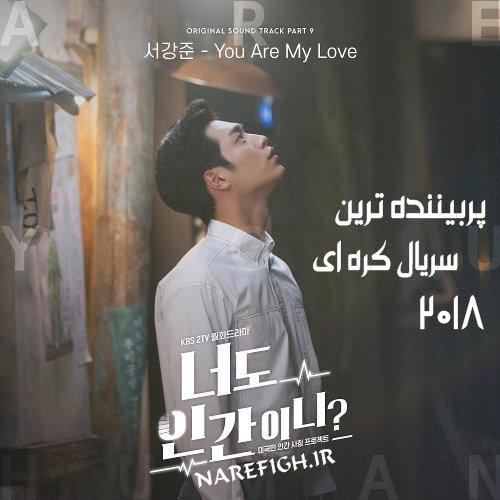 دانلود سریال کره ای Are You Human Too 2018 محصول KBS + زیرنویس فارسی