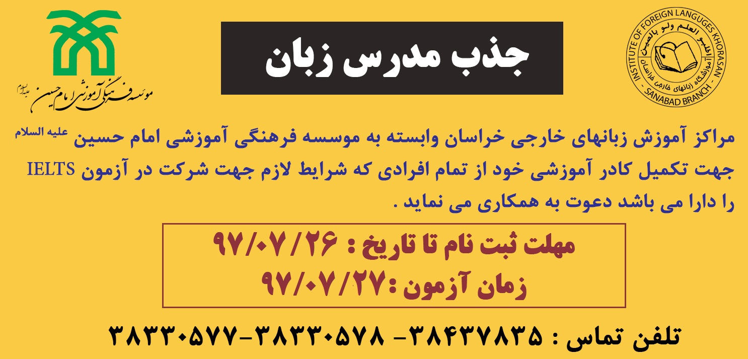 جذب مدرس در مراکز آموزش زبان امام حسین(ع)