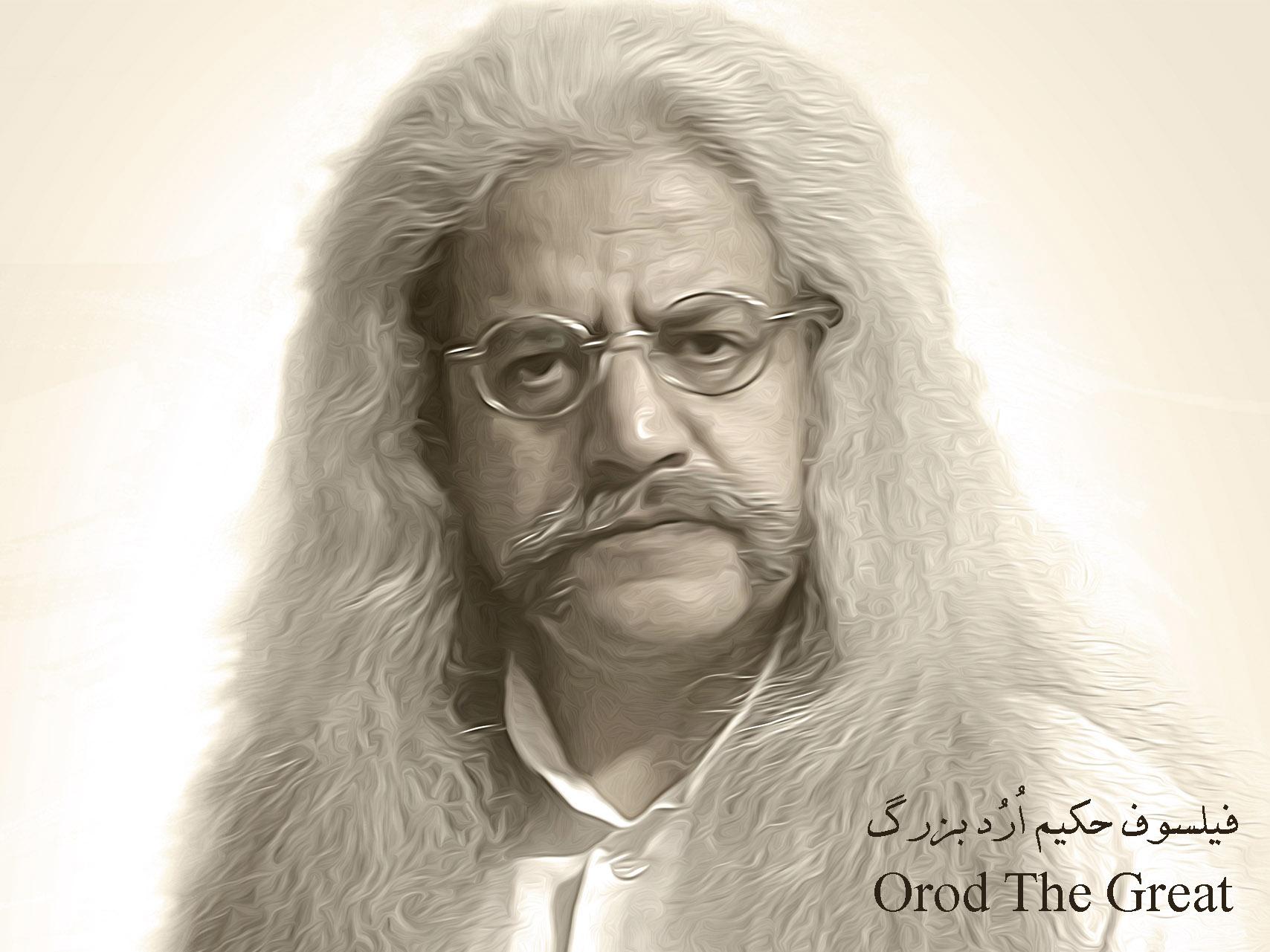 عکس شیروان ، عکس بزرگ فیلسوف شیروان ، عکس اسطوره شیروان ، بزرگترین فیلسوف جهان در شهر شیروان ، حکیم ارد بزرگ OROD THE GREAT
