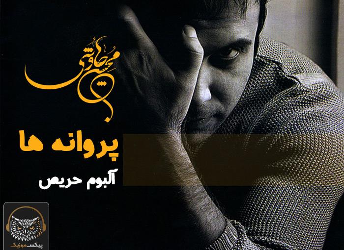 آکورد گیتار آهنگ پروانه ها از محسن چاوشی
