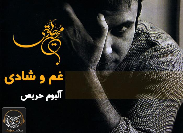 آکورد گیتار آهنگ غم و شادی از محسن چاوشی