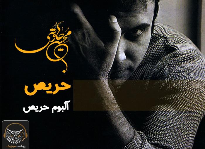 دانلود آهنگ حریص از محسن چاوشی