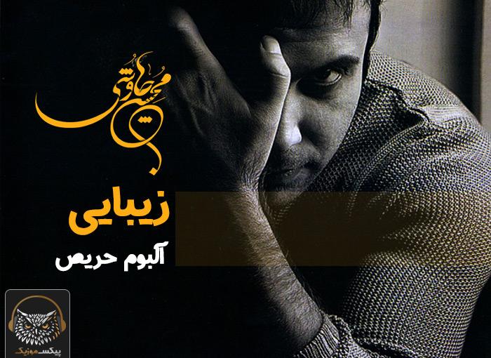 آکورد گیتار آهنگ زیبایی از محسن چاوشی