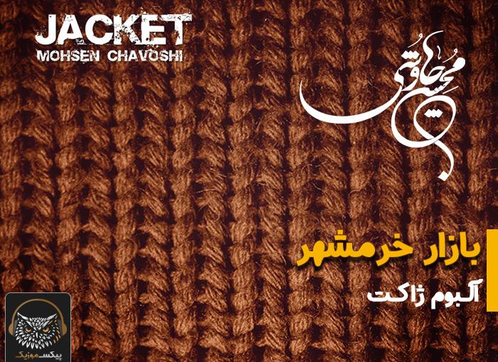 آکورد گیتار آهنگ بازار خرمشهر از محسن چاوشی