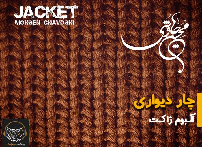 آکورد گیتار آهنگ چاردیواری از محسن چاوشی