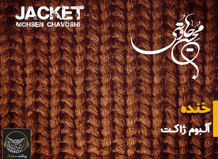 متن آهنگ خنده از محسن چاوشی