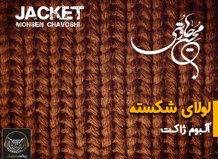 متن آهنگ لولای شکسته از محسن چاوشی