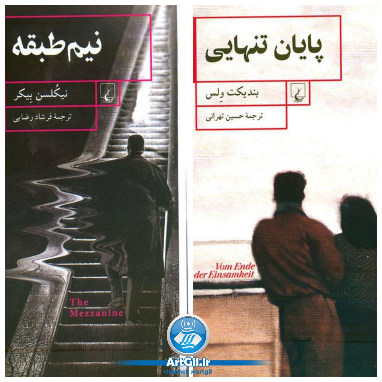 ترجمه ۲ رمان خارجی منتشر شد